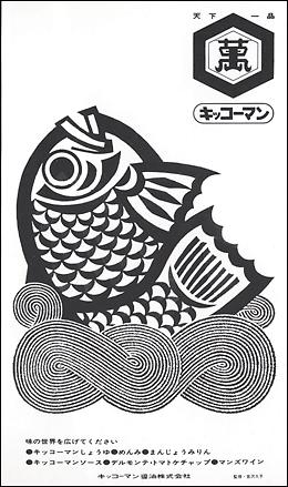 kikkoman illustration picture